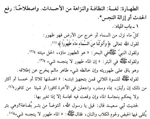 Kitab Alwajiz Fi Figh Sunnah Wal Kitabil Aziz